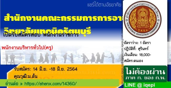 สำนักงานคณะกรรมการการอาชีวศึกษาวิทยาลัยเทคนิครัตนบุรี