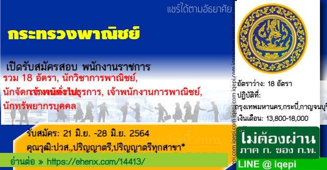 กระทรวงพาณิชย์เปิดรับสมัครสอบพนักงานราชการ