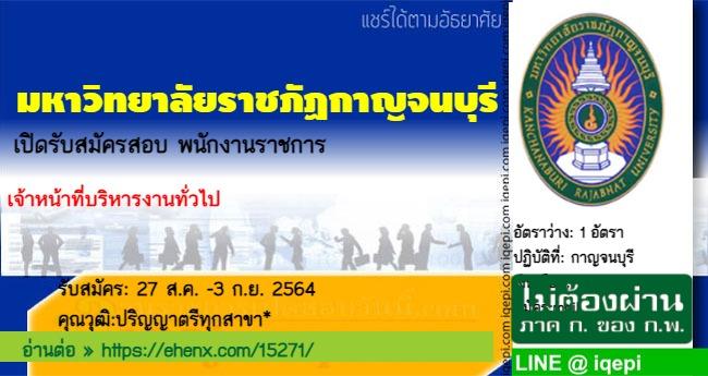 มหาวิทยาลัยราชภัฏกาญจนบุรีเปิดรับสมัครสอบพนักงานราชการ
