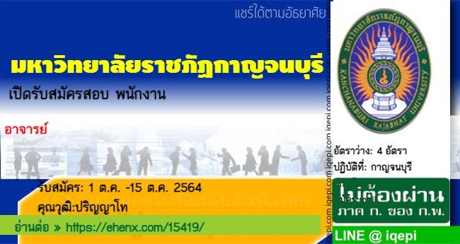 มหาวิทยาลัยราชภัฏกาญจนบุรีเปิดรับสมัครสอบพนักงาน