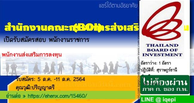 สำนักงานคณะกรรมการส่งเสริมการลงทุน(BOI)