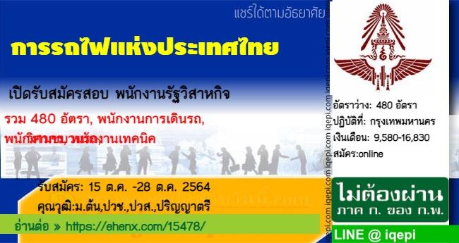การรถไฟแห่งประเทศไทยเปิดรับสมัครสอบพนักงานรัฐวิสาหกิจ