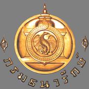 กรมธนารักษ์ เปิดรับสมัครสอบพนักงานราชการ บัดนี้-9 ส.ค. 2564