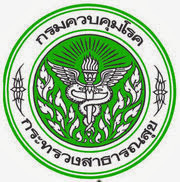 กรมควบคุมโรค เปิดรับสมัครสอบพนักงานราชการ บัดนี้-24 ส.ค. 2564
